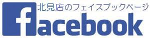 kitami_fb