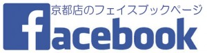 kyototen_fbp