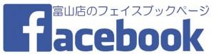 toyamaten_fbp