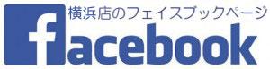 yokohama_fbp-300x77